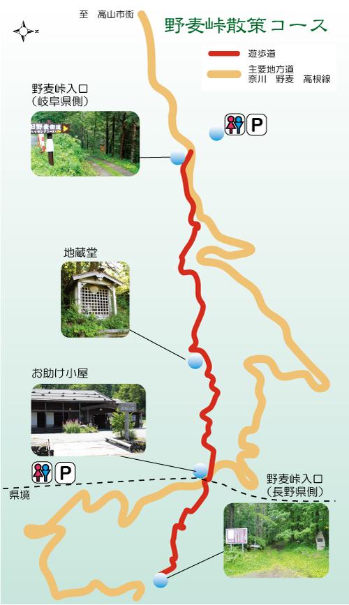 野麦峠散策コース