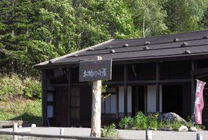 野麦峠お助け小屋、野麦峠の館、11月10日までで今期は終了となります