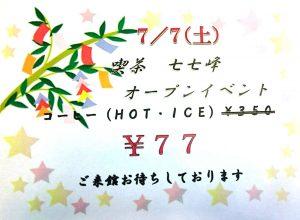 塩沢温泉七峰館、喫茶ななみね、七夕オープンイベント、7月7日