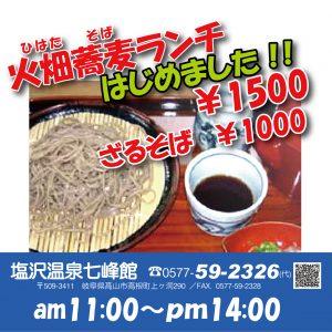 塩沢温泉七峰館、火畑蕎麦ランチ始めました!