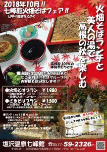 塩沢温泉七峰館、10月は火畑そばフェア開催!