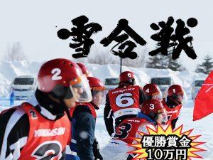 【七峰館、限定!雪合戦プラン】たかねで雪合戦! 2食付7,490円