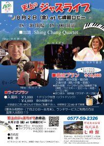天上のジャズライブ at七峰館 8月2日(金)開催!!