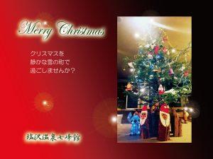 塩沢温泉七峰館、限定クリスマスプラン、12月21日~25日!
